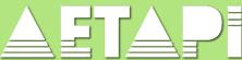 Logotipo de Aetapi. Asociación Española de Profesionales del Autimso.